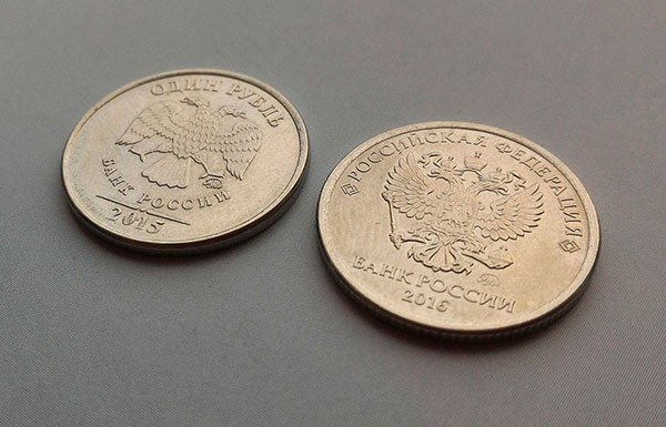 Две монеты: 2015 и 2016 годов выпуска
