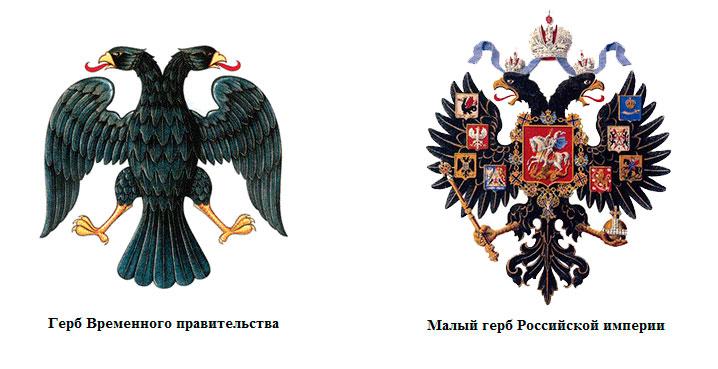 Два двуглавых орла: Временного правительства и Российской империи