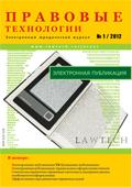"""Электронный юридический журнал """"Правовые технологии"""""""