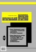 """Научно-практическое и информационное издание """"Бюллетень нотариальной практики"""""""