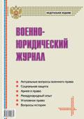 """Федеральный научно-практический журнал """"Военно-юридический журнал"""""""
