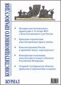 """Периодическое научно-практическое издание """"Журнал конституционного правосудия"""""""