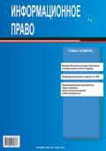 """Научно-практическое и информационное издание """"Информационное право"""""""