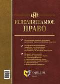 """Федеральный научно-практический журнал """"Исполнительное право"""""""