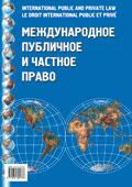 """Федеральный научно-практический журнал """"Международное публичное и частное право"""""""