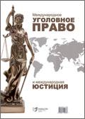 """Федеральный научно-практический и информационный журнал """"Международное уголовное право и международная юстиция"""""""