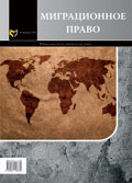 """Федеральный научно-практический журнал """"Миграционное право"""""""