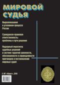 """Федеральный научно-практический журнал """"Мировой судья"""""""