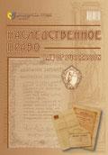 """Научно-практическое и информационное издание """"Наследственное право"""""""