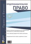 """Федеральный научно-практический и информационный журнал """"Предпринимательское право"""""""