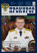 """Федеральный журнал """"Прокурор"""""""