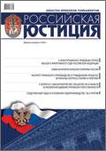 """Федеральный научно-практический журнал """"Российская юстиция"""""""