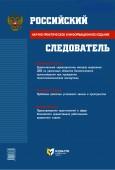 """Федеральный научно-практический и информационный журнал """"Российский следователь"""""""
