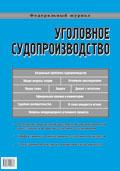 """Федеральный научно-практический и информационный журнал """"Уголовное судопроизводство"""""""