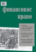 """Федеральный научно-практический журнал """"Финансовое право"""""""