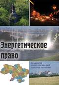 """Федеральный научно-практический и информационный журнал """"Энергетическое право"""""""