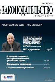 """Юридический практический журнал """"Законодательство"""""""