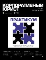 """Юридический практический журнал """"Корпоративный юрист практикум"""""""