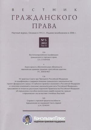 """Научно-практический журнал """"Вестник гражданского права"""""""