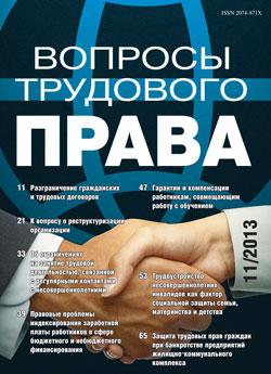 """Научно-практический журнал для руководителей и сотрудников """"Вопросы трудового права"""""""