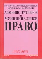 """Научно-практический журнал """"Административное и муниципальное право"""""""