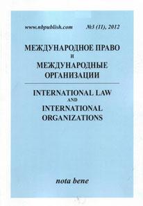 """Практический международно-правовой журнал """"Международное право и международные организации / International Law and International Organizations"""""""