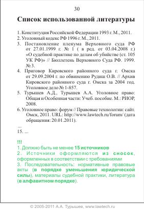 Написание курсовой работы Правовые технологии Список использованной литературы