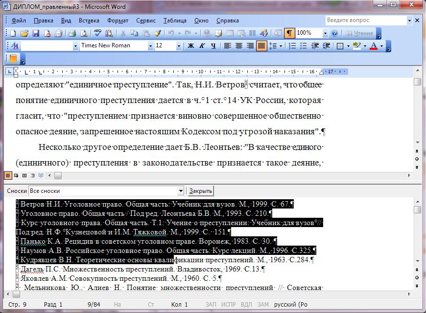 Составление списка использованных источников Правовые  2 7 Составление списка использованных источников