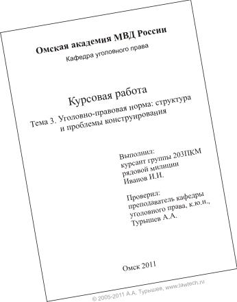Написание курсовой работы Правовые технологии Написание курсовой работы