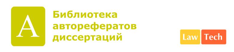 Авторефераты диссертаций по юридическим наукам Правовые технологии Библиотека диссертаций и авторефератов