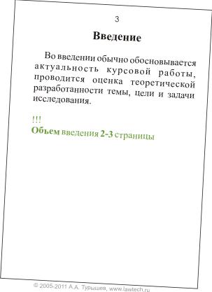 Написание курсовой работы Правовые технологии Введение